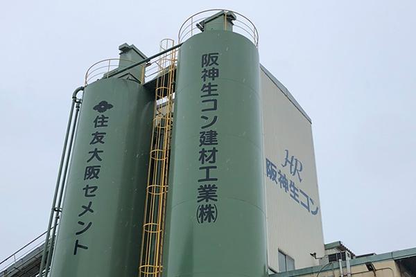 阪神生コン建材工業株式会社の大阪工場外観